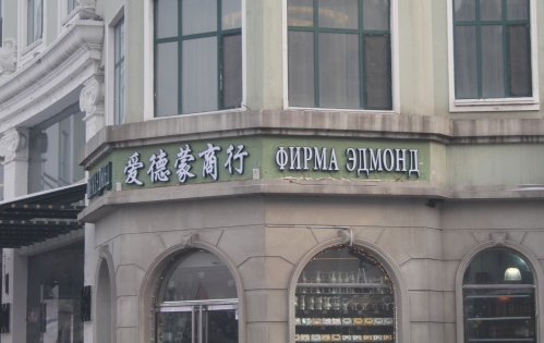 Chinese and Russian signs above the shops in Harbin.