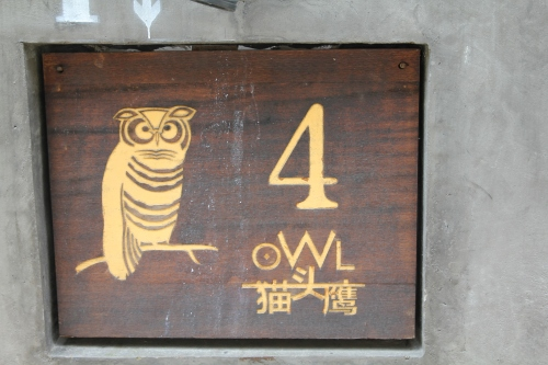 Owl 4 - all the different areas are named after animals and birds.