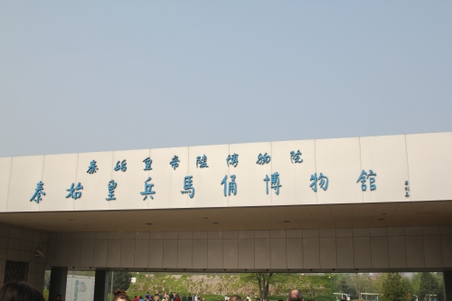 The entrance to the Terracotta Warrior Museum.