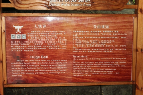"The ""Huge Bell"" information"